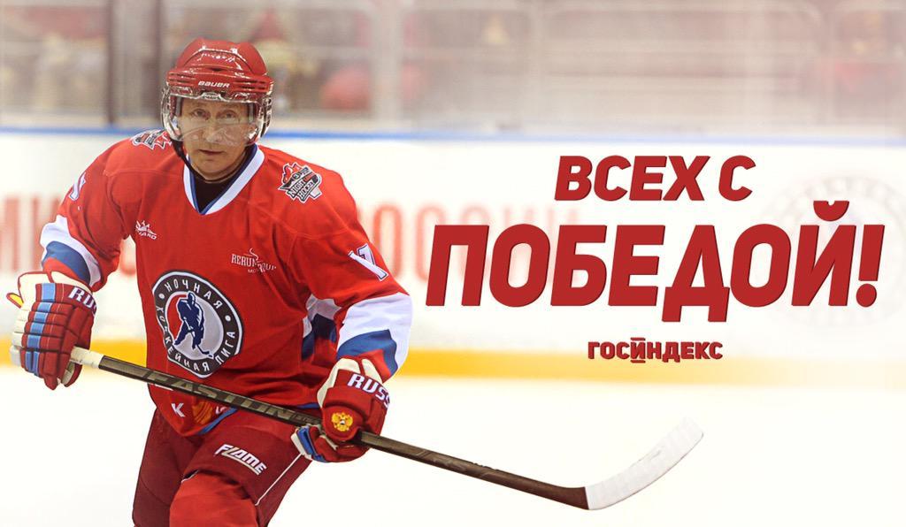 Поздравление днем, открытка победа в хоккее