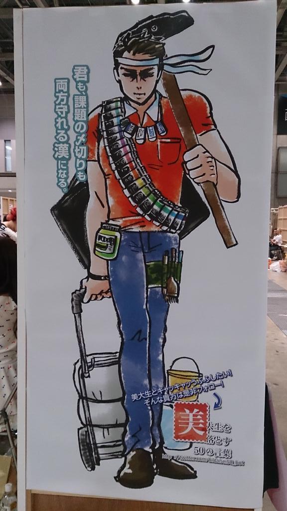 【デザフェス出展】 国際展示場で行われているデザインフェスタに出展してるぜ! ブースNo.G-331!等身大の俺が目印だ!遊びに来てくれよな! http://t.co/hSsEOxS4BK