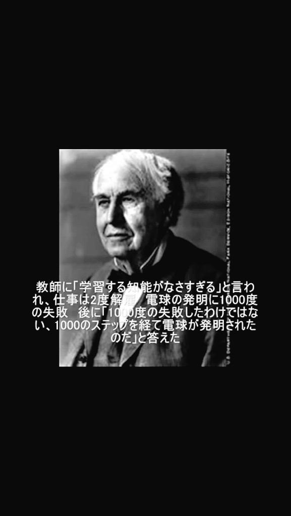 トーマス エジソン 名言