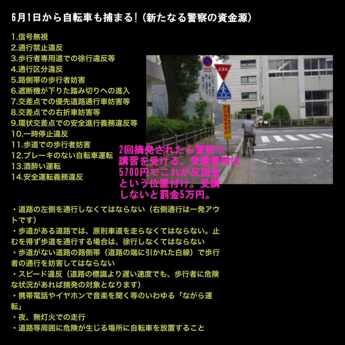 6月1日から自転車も交通違反でガンガン捕まるらしい http://t.co/BGPXtWIFRD