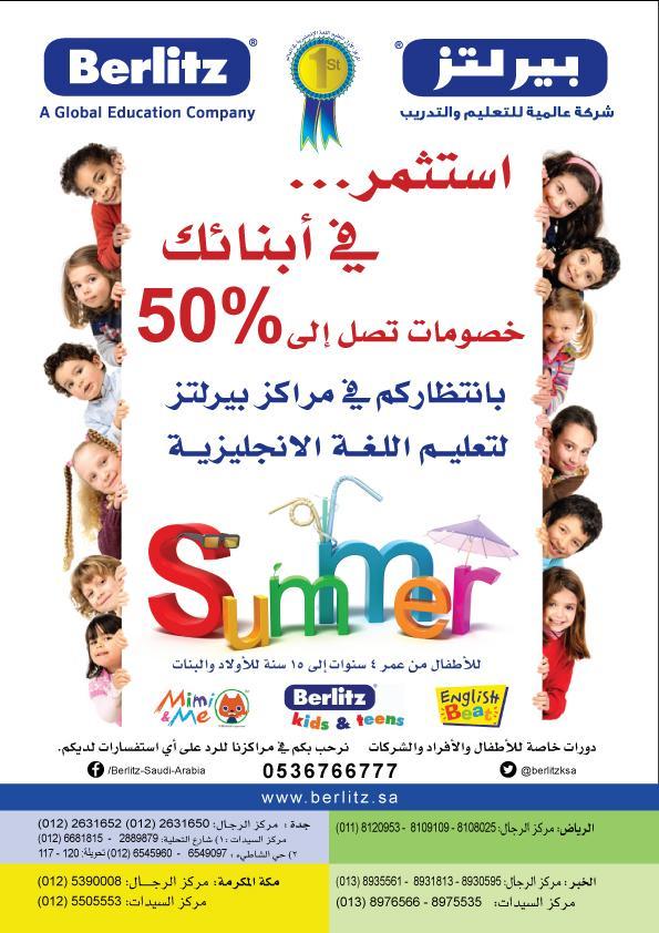 بيرلتز السعودية בטוויטר تقدم معاهد بيرلتز عروض الصيف للأطفال خصومات تصل الى 50 تعلم الإنجليزية ببساطة Http T Co Nxo0ypldjq