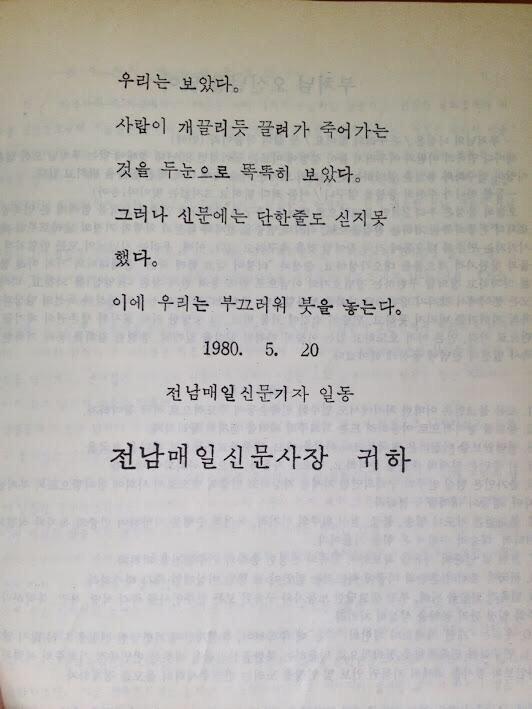 35년전 5월 광주에서 있었던 일... http://t.co/WzN741RZ80