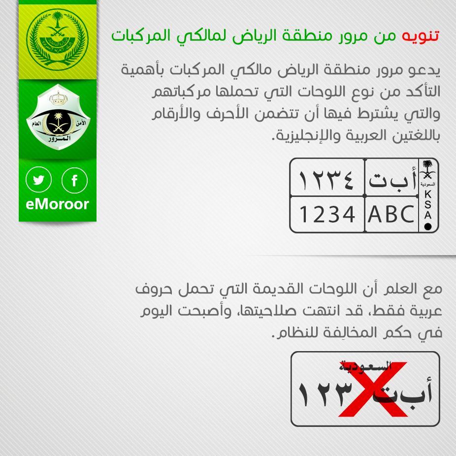 المرور السعودي Na Twitteru مرور الرياض ينبه مالكي المركبات بضرورة تغيير الل وحات القديمة واستبدالها بالجديدة المرور السعودي Http T Co Fdfnra9gyk