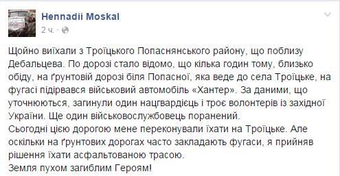 После серии боев с украинскими войсками в больницы Стаханова и Алчевска привезли до 8 машин с ранеными боевиками, - ИС - Цензор.НЕТ 5454