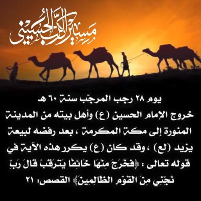 """Résultat de recherche d'images pour """"خروج الإمام الحسين عليه السلام إلى كربلاء"""""""