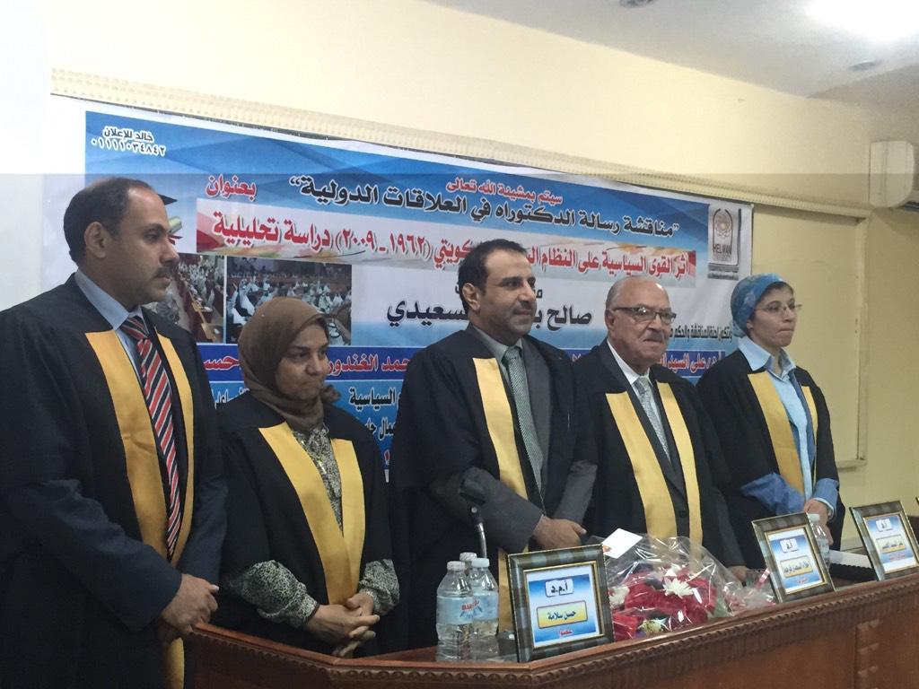 عنوان رسالة الدكتوراة اثر القوي السياسية علي النظام السياسي الكويتي (١٩٦٢-٢٠٠٩.http://t.co/fph4NDXaca