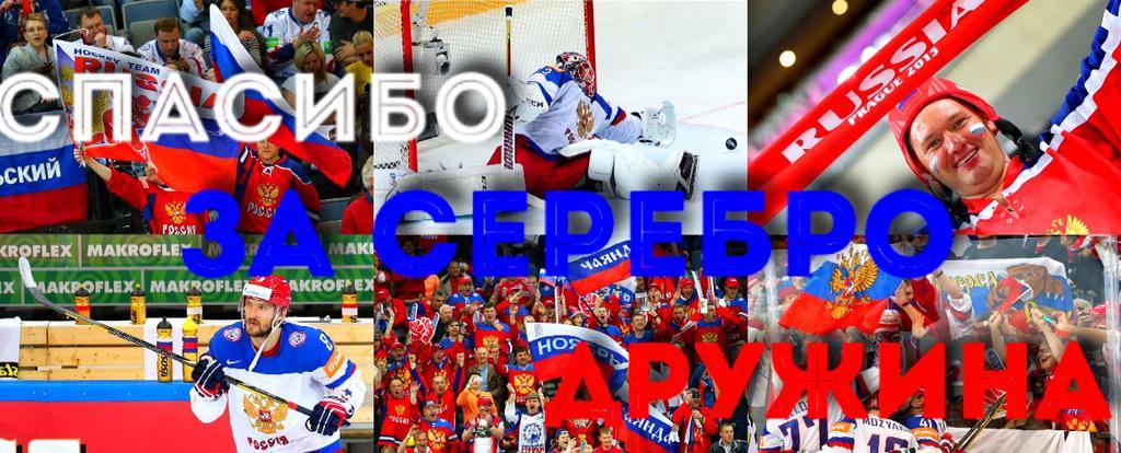 Российская дружина, большое спасибо за СЕРЕБРО от всей страны!  МЫ ВАМИ ГОРДИМСЯ!