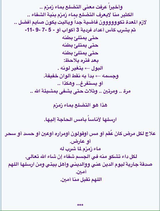 لا إله إلا الله On Twitter A Fysl ماهي طريقة التضلع بماء زمزم