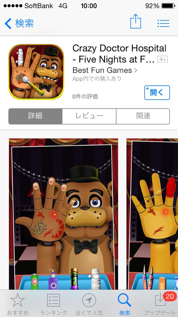 フレディーズの手を治療する謎ゲーム。 Appstoreにて無料。 http://t.co/YvnSGujDbG