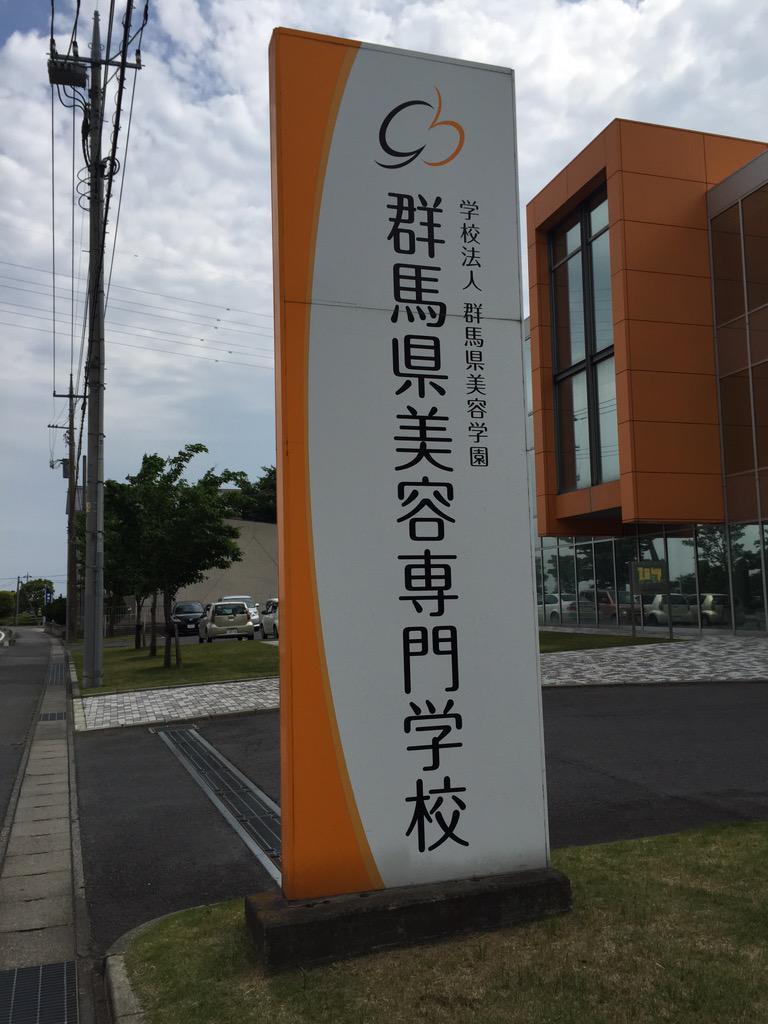 群馬県美容専門学校