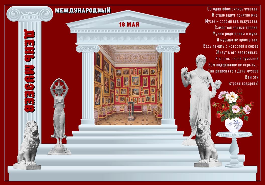 Картинки к международному дню музеев