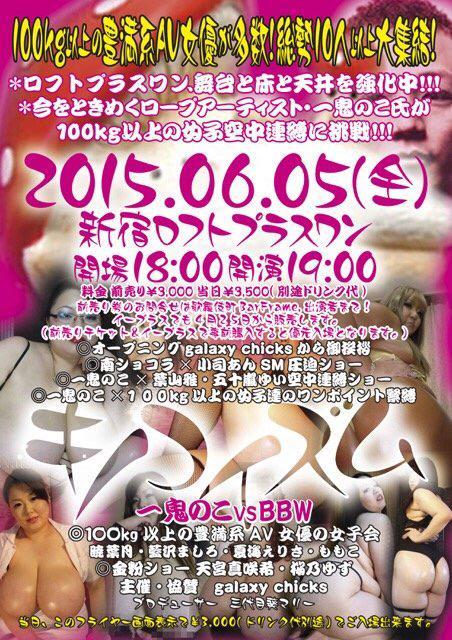 RT @hajimekinoko: なんか、すごいっす。 練習してます。 このイベントのやつです。 6月5日ロフトプラスワンにて http://t.co/pcyQ809tz5 http://t.co/