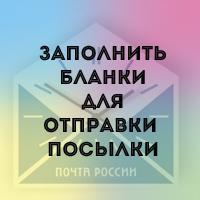 Бланки для отправки посылки почтой россии