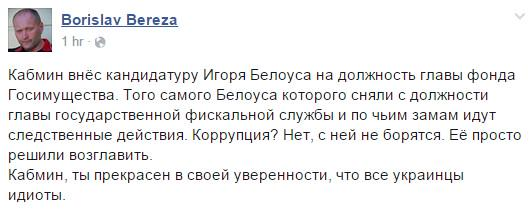 За взятки задержан глава одного из районных советов Кривого Рога, - Аваков - Цензор.НЕТ 5340