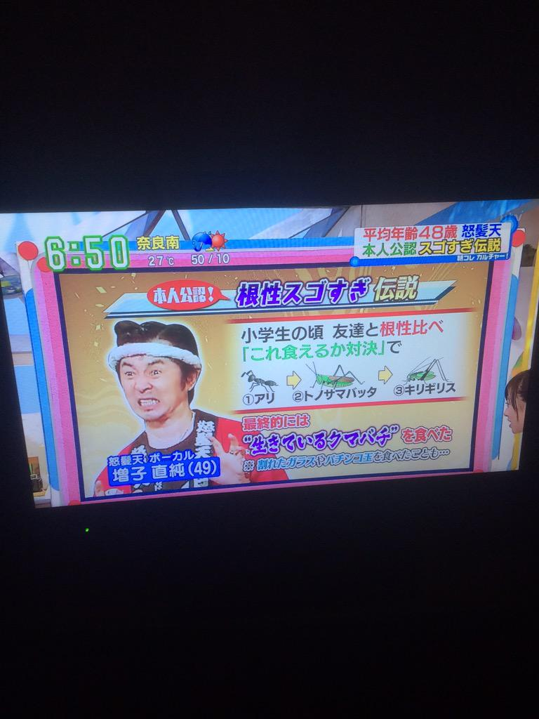 大阪モーニング、テレビ点けたら増子兄ィ。紹介の内容がステキ。 http://t.co/XTdjakt8oS