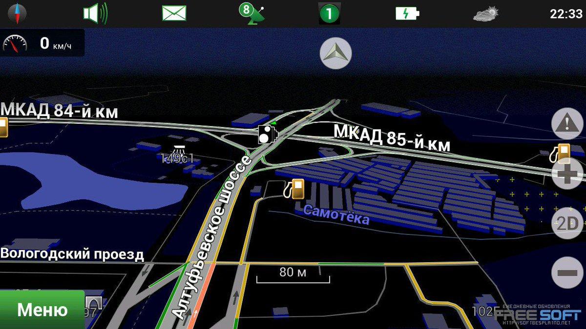 активация карт навител для андроид