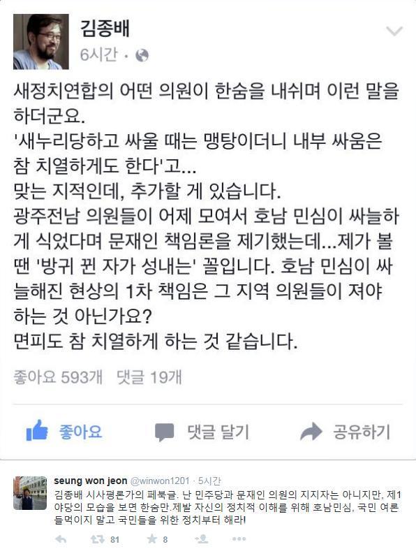 시사평론가 김종배씨가 정말 핵심을 콕 집어서 광주,전남지역 새정연 의원들께 훈계를 하셨군요. ㅋㅋ. 100% 공감하고 지지합니다!~ http://t.co/DY3ghwUnvx