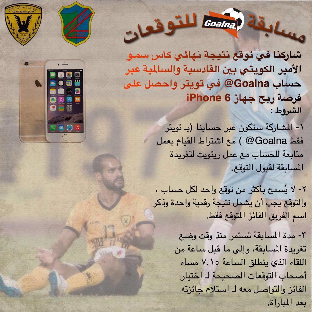 مسابقة Goalna للتوقعات ..  ماتوقعك لنتيجة نهائي كأس سمو الأمير اليوم ؟!  تنطلق المسابقة الآن، وإليكم شروطها: http://t.co/bPVAAi3K7o