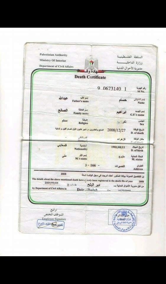 أدهم أبو سلمية فلسطين Ar Twitter صورة شهادة وفاة الشهيد حسام الصانع الذي حكم عليه قضاء السيسي بالاعدام تاريخ الوفاة 27 12 2008 Stopegyex Http T Co Gpsrdbowte