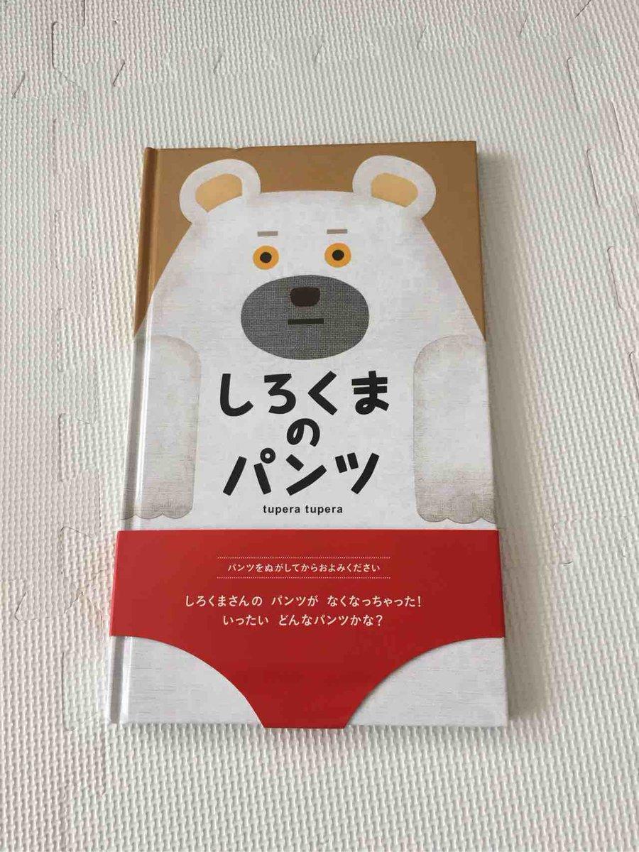 福岡の姉の家にいます。姪っ子が読んでる絵本。パンツをぬがしてからおよみください… pic.twitter.com/Uebeu9v8Oj