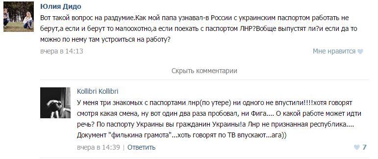 Жители Луганщины недовольны политикой оккупантов: в нескольких населенных пунктах прошли стихийные митинги, - спикер АТО - Цензор.НЕТ 6201