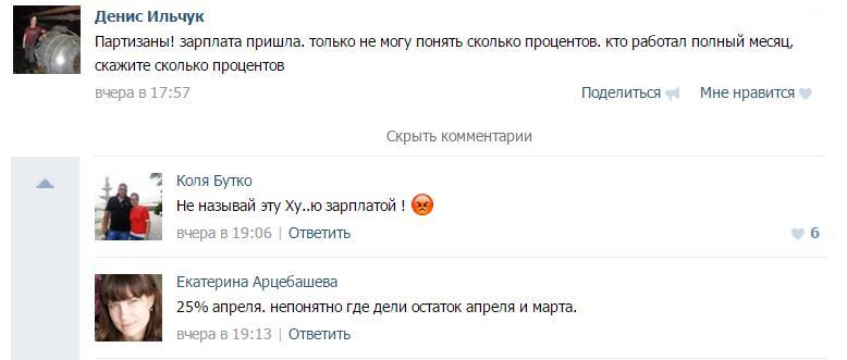 Жители Луганщины недовольны политикой оккупантов: в нескольких населенных пунктах прошли стихийные митинги, - спикер АТО - Цензор.НЕТ 6626