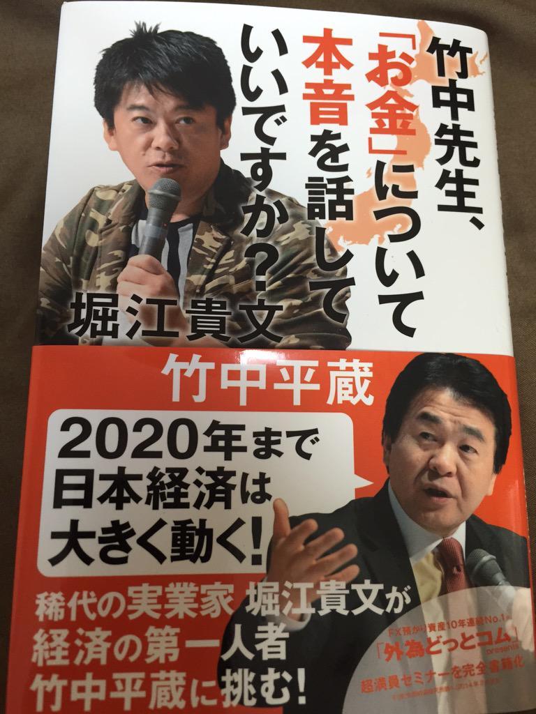 堀江貴文(@takapon_jp)&竹中平蔵『竹中先生、「お金」について本音を話していいですか?』読了。 http://t.co/xMioqliQwm