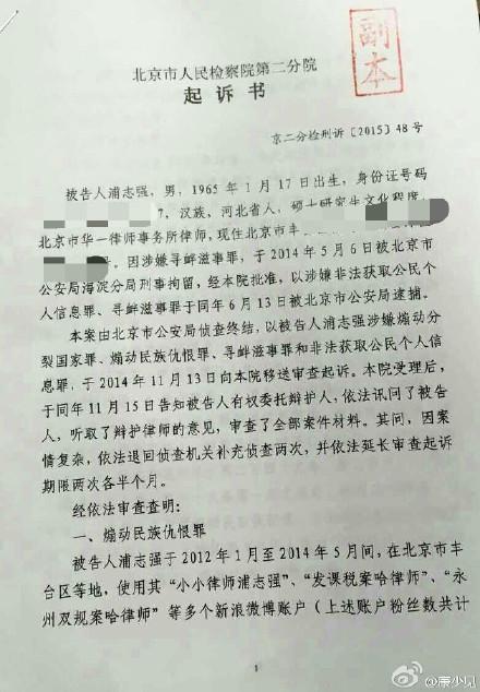 憋了一年的检察院起诉书,完完全全的荒诞派 #浦志强 http://t.co/mqUtCfsyMl