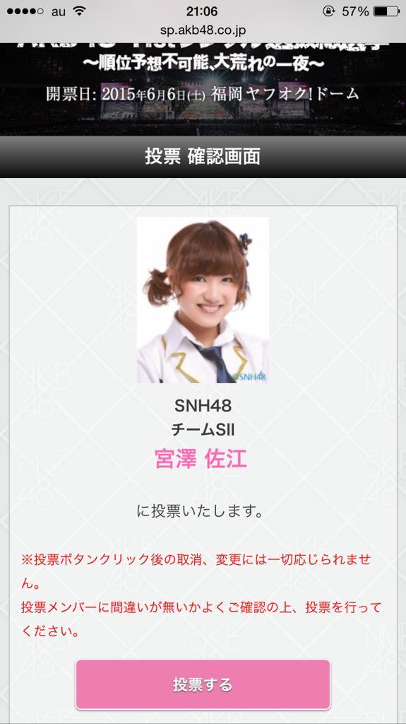 AKB選抜総選挙!始まってますね! 今年もさーちゃんに投票。 きっと一生推しメンなのだろう。 皆さんも、宮澤佐江に清き一票を!  #AKB48選抜総選挙 #宮澤佐江 #地球ゴージャス #クザリアーナの翼 #絆が強い http://t.co/ww4zDQPEaB