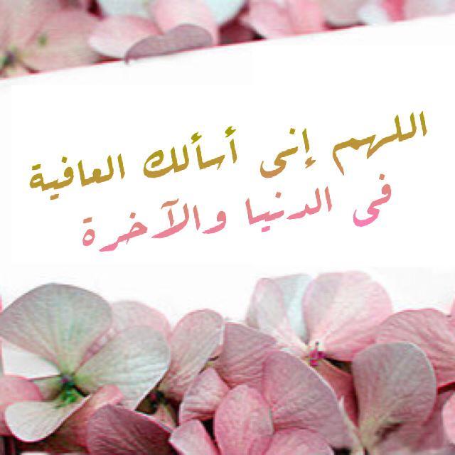صور إسلامية على تويتر اللهم إني أسألك العفو والعافية في الدنيا والآخرة دعاء صورة ذكر Http T Co Eukfixe4fr