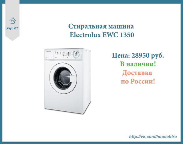 Electrolux Ewc 1350 Инструкция На Русском - фото 6