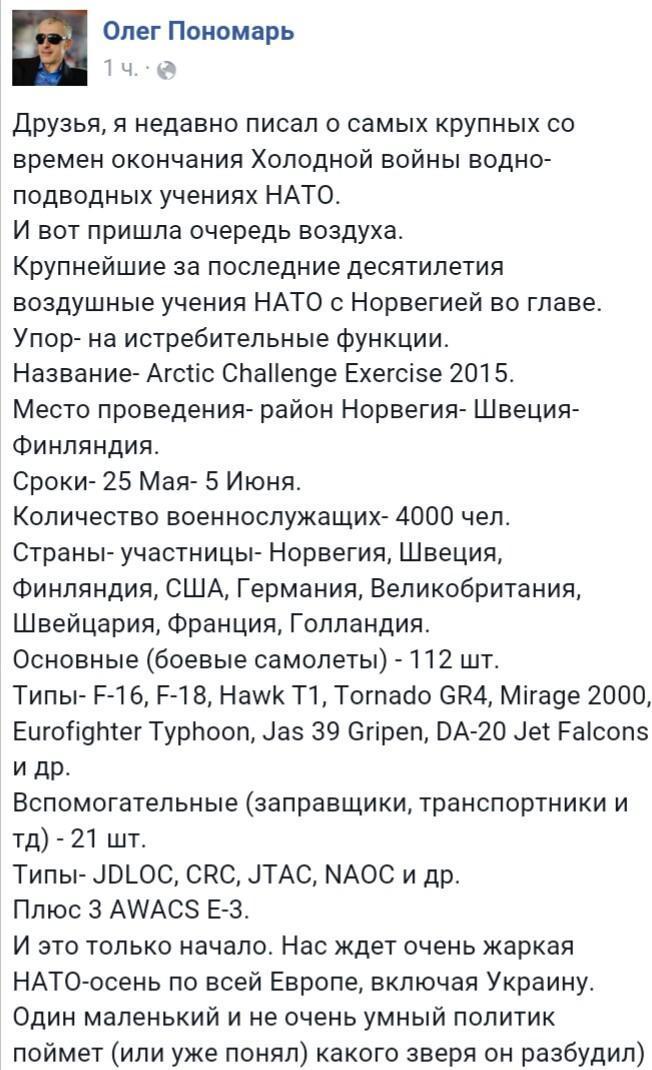Активность террористов и российских наемников смещается на Артемовское направление, - ИС - Цензор.НЕТ 4305