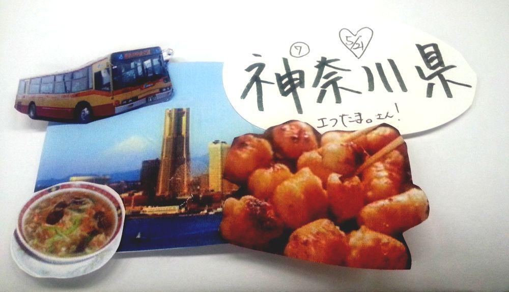 今日は神奈川県でした!内容もりだくさんだったのでどの画像を使おうか迷いました(笑)「神奈中(神奈川中央交通バス)」のイメージがかなり強力だったのでオレンジ色になりました!! #33fan #神奈川 #kanagawa http://t.co/sD74sxu2Ef