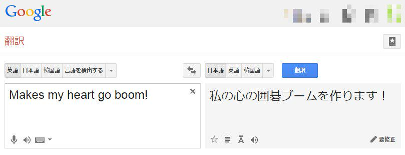 「Makes my heart go boom!」は心の囲碁ブームではない http://t.co/ylyRdLfnJH