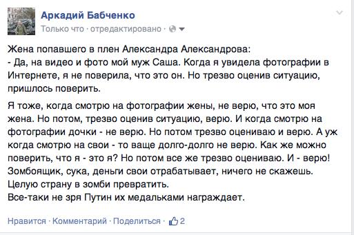 Россия до сих пор не запросила встречу со своими пленными военнослужащими, - Лубкивский - Цензор.НЕТ 8869