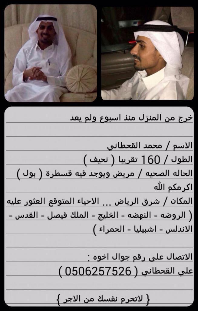 #مفقود_شرق_الرياض ابحثوا عنه ولكم الأجر إن شاء الله http://t.co/gFcbubfJWM