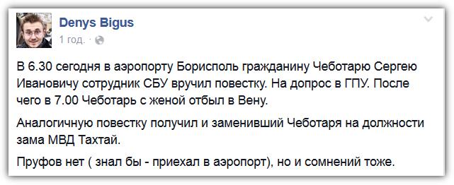 Милиция проводит обыск в квартире вице-мэра Одессы Янчука - Цензор.НЕТ 6895