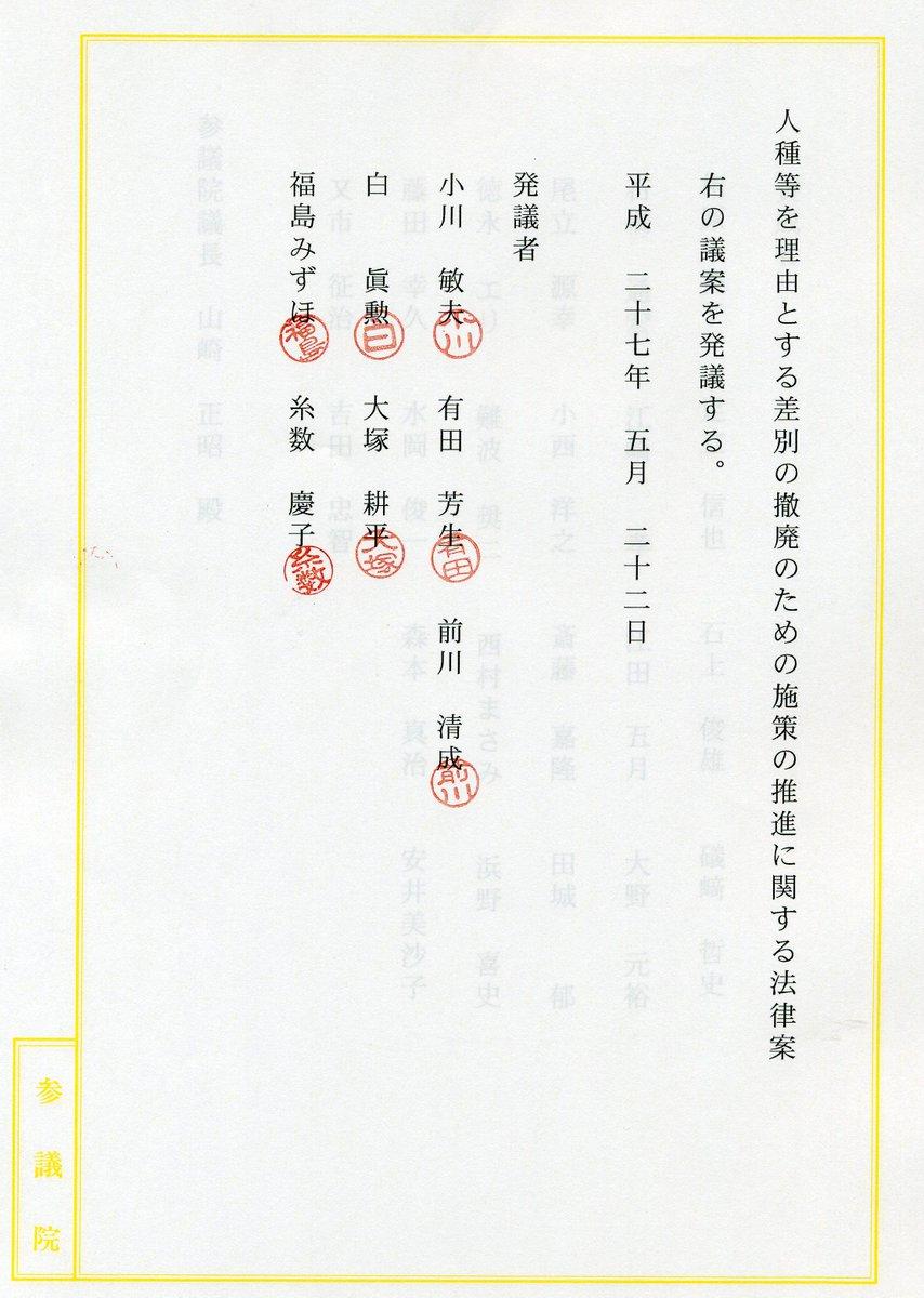 """有田芳生 on Twitter: """"「人種差別撤廃施策基本法」の発議者および賛成 ..."""