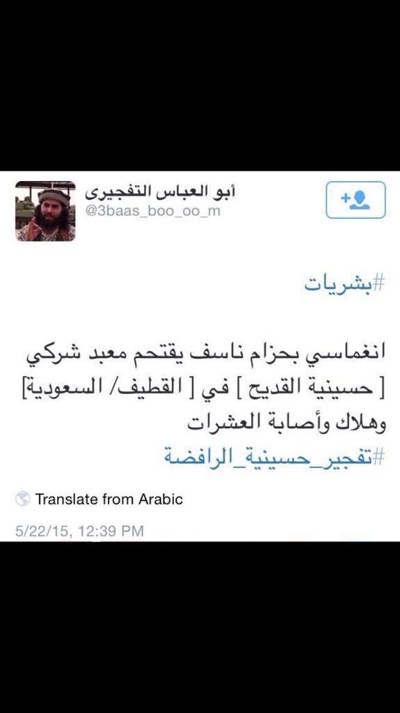 اللي يقول إيران وراء تفجير القطيف واللي يقول شيعة يقتلون بعضهم واللي يقول ويقول ،حتى يواري سوءته أقول له : إنطم . http://t.co/7iVKLPOagB