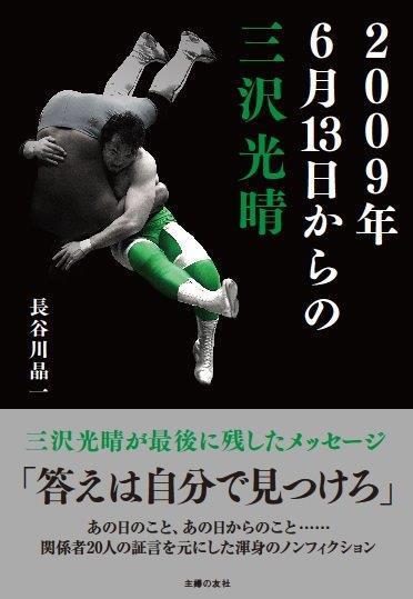 校了しました。『2009年6月13日からの三沢光晴』。6月10日発売。定価は1400円です。 #noah_ghc http://t.co/H8YROmyGEE