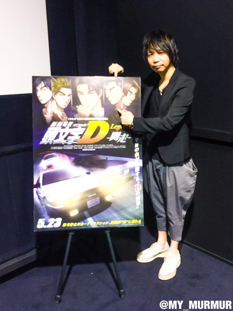 『新劇場版「頭文字D」Legend2-闘走-』公開初日舞台挨拶に登壇して参りました。御来場下さった皆さん、ありがとうございました!