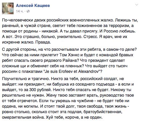 Россия требует освобождения пленных спецназовцев, - пресс-секретарь Путина - Цензор.НЕТ 6620