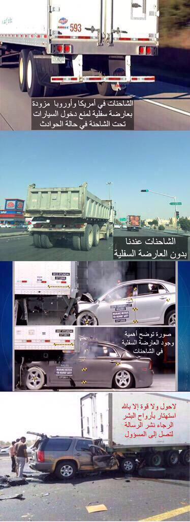 للتنبيه على وزارة الداخلية  من هذا الخطر  على سلامة المواطنين والمقيمين  #الكويت #السعودية #البحرين #قطر http://t.co/776DYOqFbz