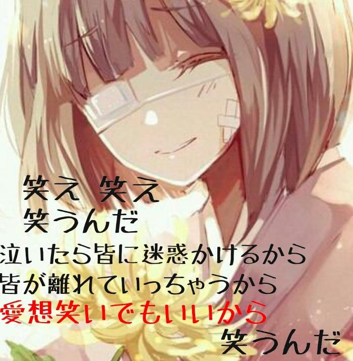 """ポエム画像 on Twitter: """"笑え ..."""