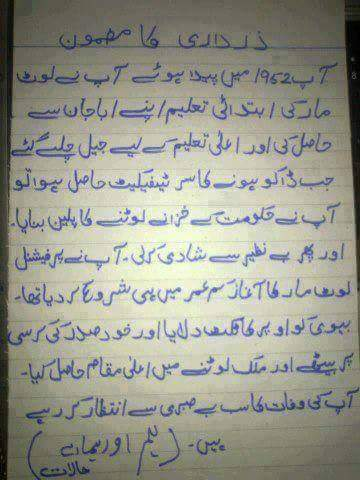 essay in urdu topic