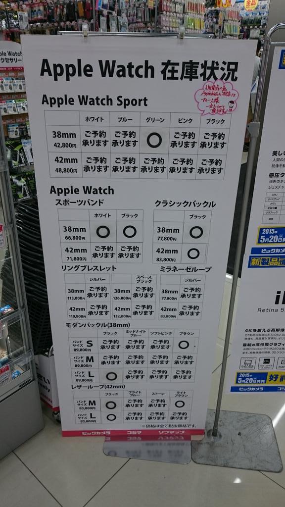 Applewatchの渋谷ビックカメラの在庫 5/24 20時現在 レザーちょろちょろ在庫あり  でもレザーのブルーが欲しいんじゃあああた http://t.co/xBvj651hEK