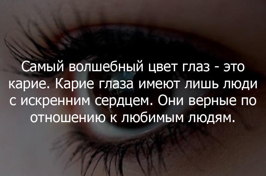 фото с надписью про карие глаза производятся