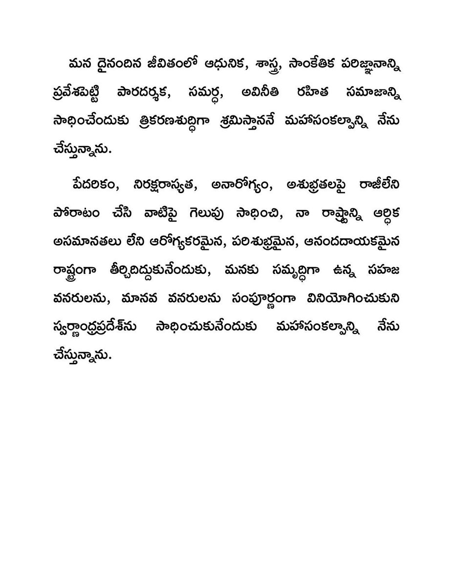 Sankalpam For Today In Telugu