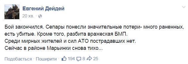 За время АТО на Донбассе погибли 112 милиционеров и 154 военнослужащих Нацгвардии, - Порошенко - Цензор.НЕТ 2154