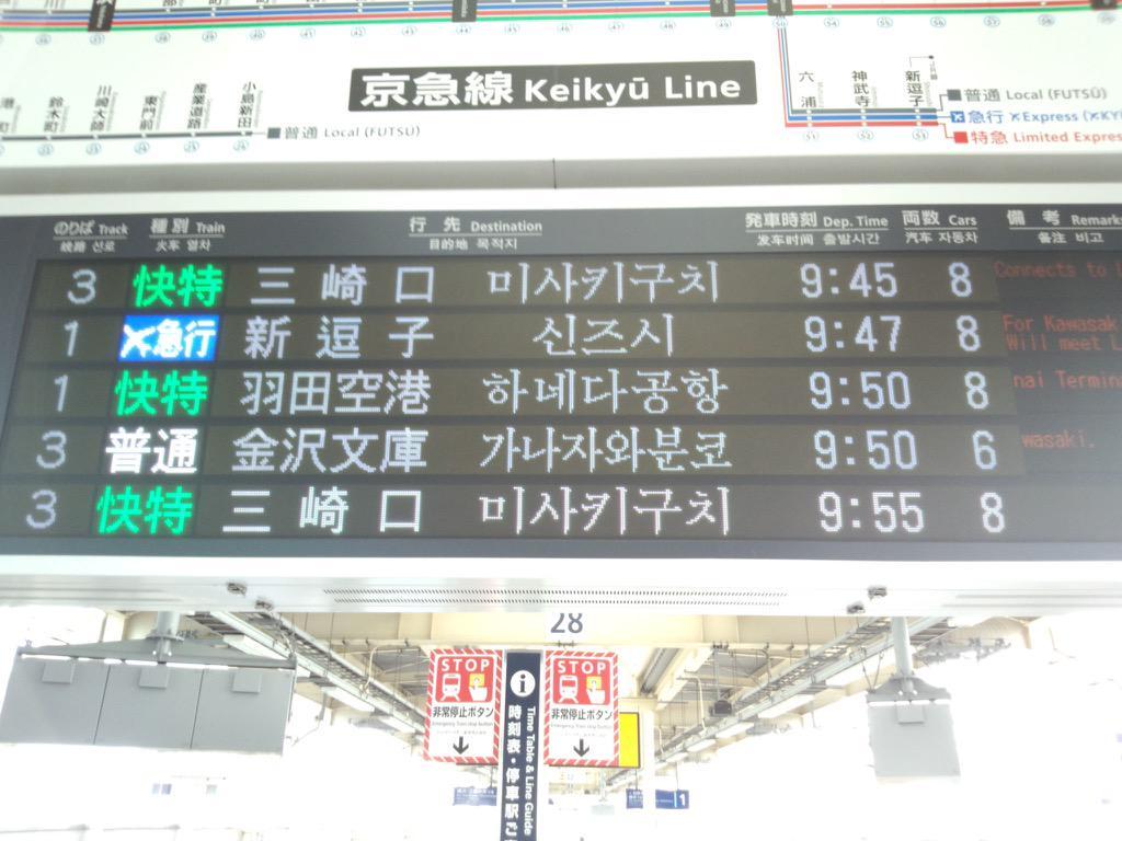 「発車標が多言語化すると日本人に不便になる」と反対する人が一部に居るが、新しいものは「常時日本語」+「時間毎切替の外国語」になって、日本人が反対する理由が無くなってきてる。 http://t.co/i0h1ZjZzrI